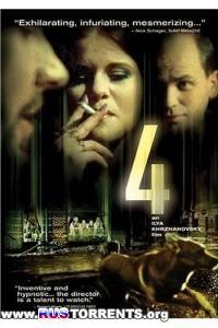 4 / Четыре | DVDRip