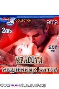 VA - Красота медленных хитов (2CD)