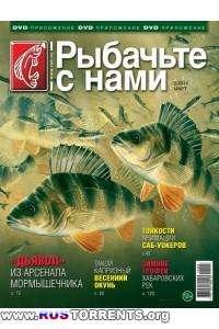 Рыбачьте с нами. Видеоприложение. Выпуск №55 (Март 2014) | DVDRip