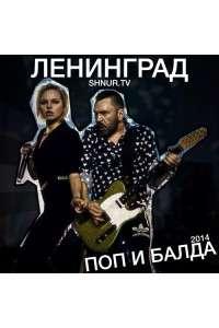 Ленинград - Поп и балда | MP3