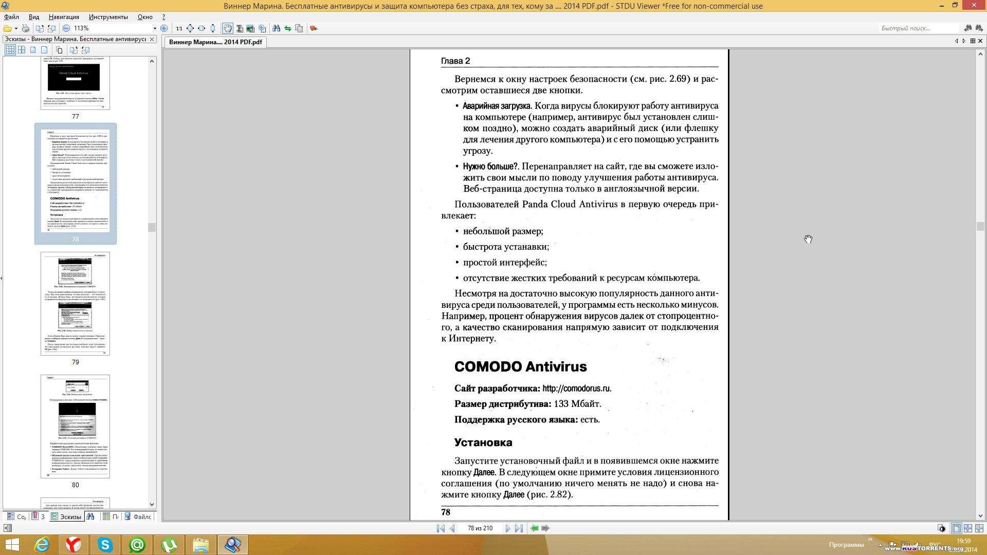 ���������� ���������� � ������ ���������� ��� ������, ��� ���, ���� �� ... | PDF