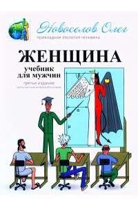 Олег Новоселов - Женщина. Учебник для мужчин | PDF