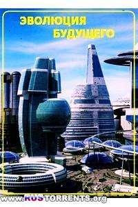 Эволюция будущего | HDTVRip