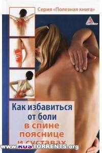 Как избавиться от боли в спине, пояснице и суставах (Полезная книга)