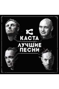 Каста - Лучшие песни | MP3