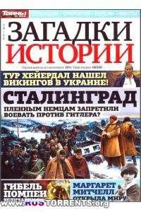 Загадки истории [145 выпуска] (Россия/Украина) | PDF