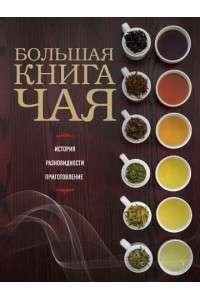 Ольга Ивенская (ред.) | Большая книга чая | PDF