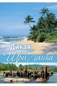 Дикая Шри Ланка [01-03 серии из 03] | HDTVRip 720p
