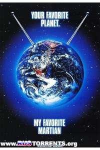 Мой любимый марсианин | DVDRip