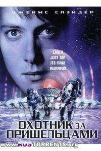 Охотник за пришельцами | DVDRip