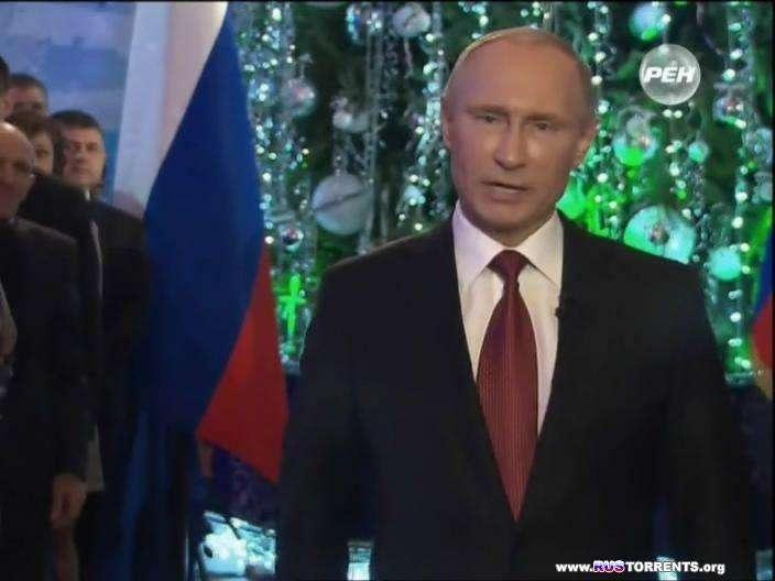Новогоднее поздравление Президента РФ Владимира Путина    SatRip