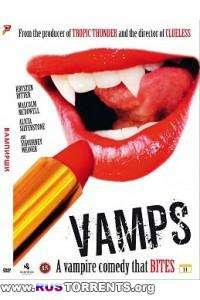 Вампирши / Vamps | HDRip