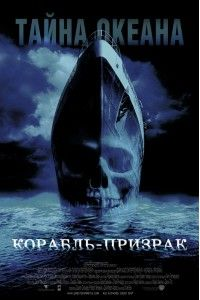 Корабль-призрак | BDRip | D, P, A