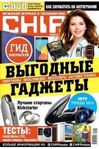 Chip №12 Россия [декабрь 2014] | PDF