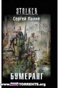 Сергей Палий -S.T.A.L.K.E.R. Бумеранг | MP3