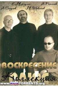 Воскресение - Коллекция | MP3