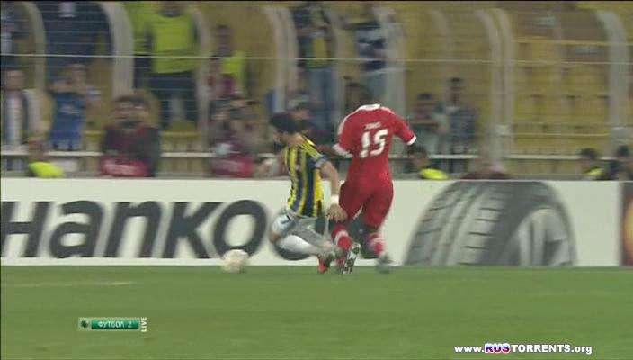 Футбол. Лига Европы 2012-13. 1/2 финала. Первый матч. Фенербахче (Турция) - Бенфика (Португалия) (2 тайм)