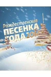 Рождественская песенка года [01-03 из 03] | HDTVRip