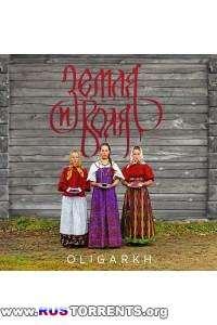 OLIGARKH - Земля и воля