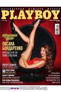Playboy №10 Россия [октябрь 2014] | PDF