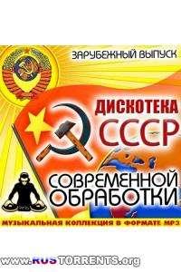 VA - Дискотека СССР Современной Обработки. Зарубежный выпуск | MP3