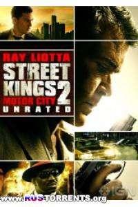 Короли улиц 2 | HDRip
