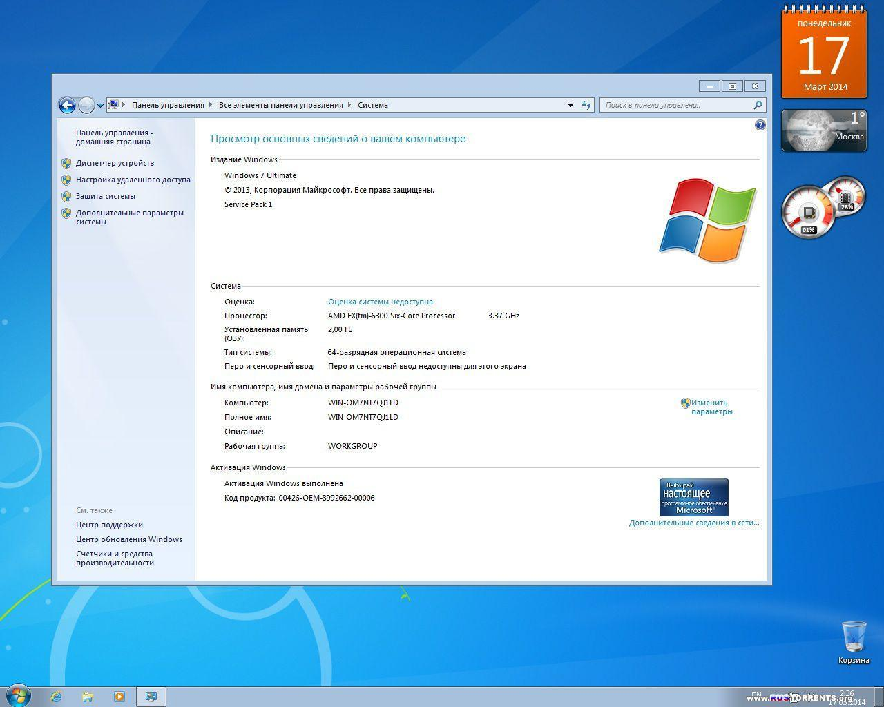Windows 7 Ultimate SP1 x86/x64 by Loginvovchyk Март 2014
