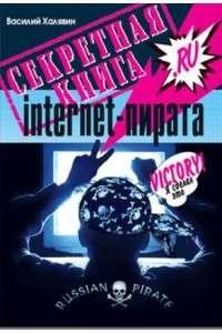 Василий Халявин - Секретная книга internet-пирата | PDF