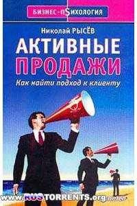 Николай Рысев - Активные продажи. Как найти подход к клиенту