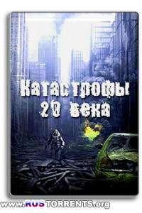 Катастрофы 20 века (1-4 серии)