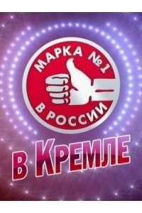 Народная марка в Кремле | SATRip
