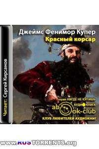 Джеймс Фенимор Купер – Красный корсар