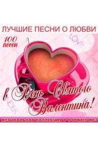 Сборник - Лучшие песни о Любви в День Святого Валентина! | MP3