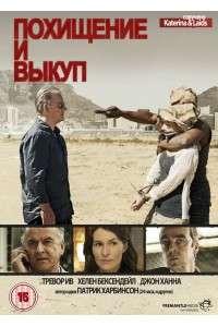Похищение и выкуп [S01] | HDTVRip 720p | L2