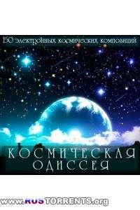 Сборник - Космическая Одиссея | MP3