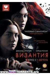 Византия  | WEBDLRip 720p | Лицензия