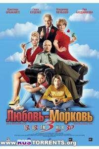 Любовь-морковь 3 | DVDRip