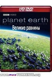 BBC: Планета Земля. Великие равнины | 1 сезон | 7 эпизод из 11 | HDDVDRip 720p