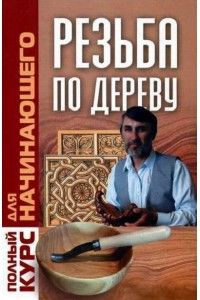 Ю.Г. Хацкевич (ред.) | Резьба по дереву. Полный курс для начинающего | PDF