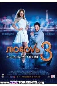 Любовь в большом городе 3 | DVDRip-AVC | Лицензия