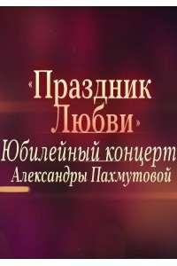 Юбилейный концерт Александры Пахмутовой | HDTVRip