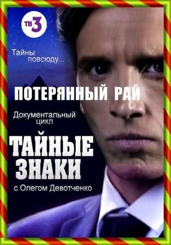 Тайные знаки с Олегом Девотченко - 01. Потерянный рай | SATRip