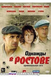 Однажды в Ростове [01-24 из 24] | DVDRip | Лицензия