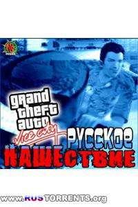 GTA Vice City Русcкое НАШЕствие