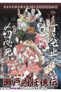 Морская Невеста OVA [1-2 из 2]