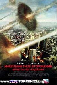 Инопланетное вторжение: Битва за Лос-Анджелес | BDRip 1080p
