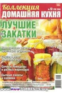 Домашняя кухня. Коллекция № 01-13 | PDF