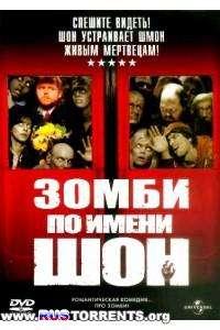 Зомби по имени Шон | BDRip 1080p