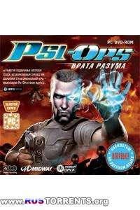 Psi-Ops: Врата разума
