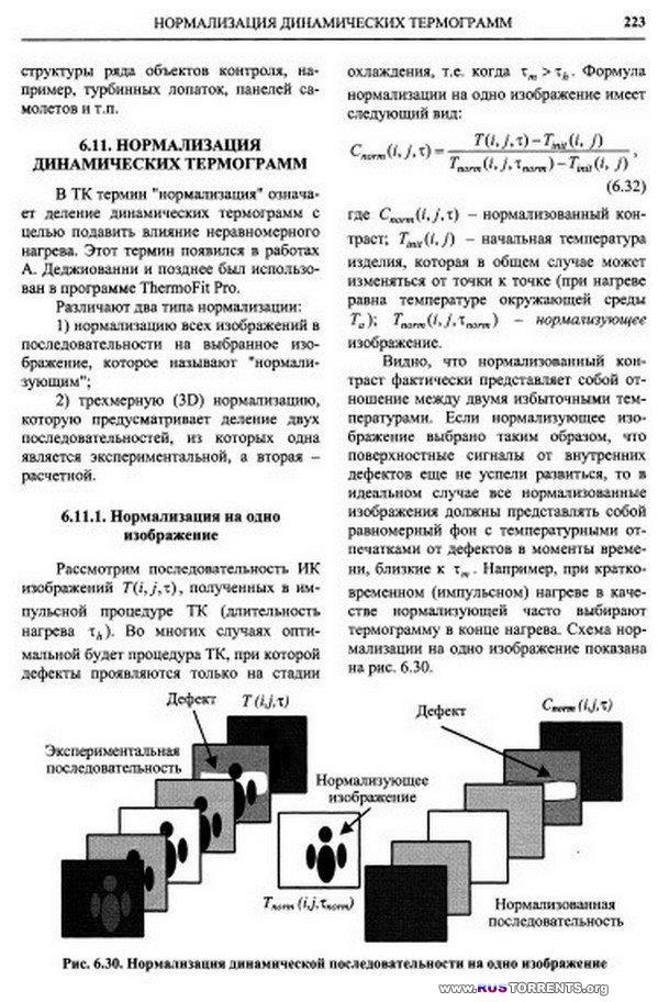 Инфракрасная термография и тепловой контроль | DJVU